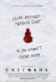 Снеговик (The Snowman), 2017