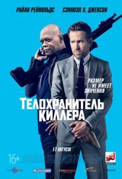 Постер к фильму – Телохранитель киллера (The Hitman's Bodyguard), 2017