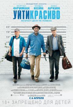 Постер к фильму – Уйти красиво (Going in Style), 2017
