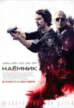Наемник (American Assassin), 2017