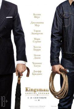 Постер к фильму – Kingsman: Золотое кольцо (Kingsman: The Golden Circle), 2017