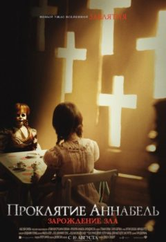 Постер к фильму – Проклятие Аннабель: Зарождение зла (Annabelle: Creation), 2017