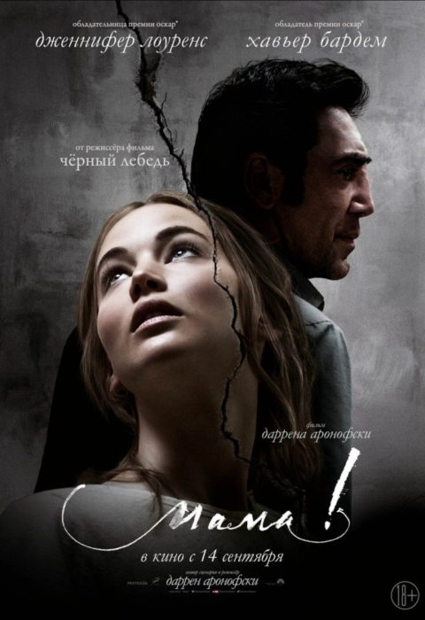 мама! (mother!), 2017