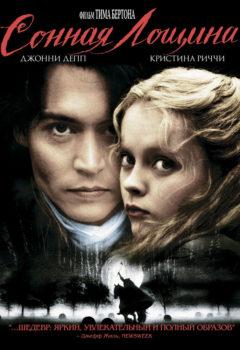 Сонная Лощина (Sleepy Hollow), 1999