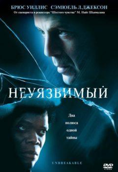 Неуязвимый (Unbreakable), 2000