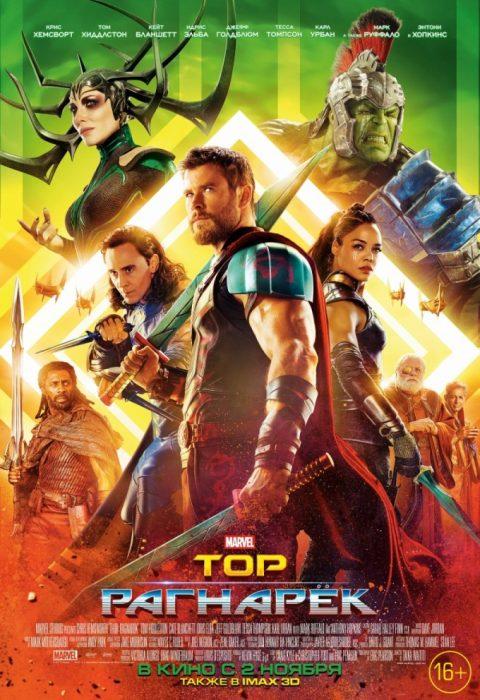Тор: Рагнарёк (Thor: Ragnarök), 2017