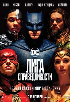 Лига справедливости: Часть1 (Justice League), 2017