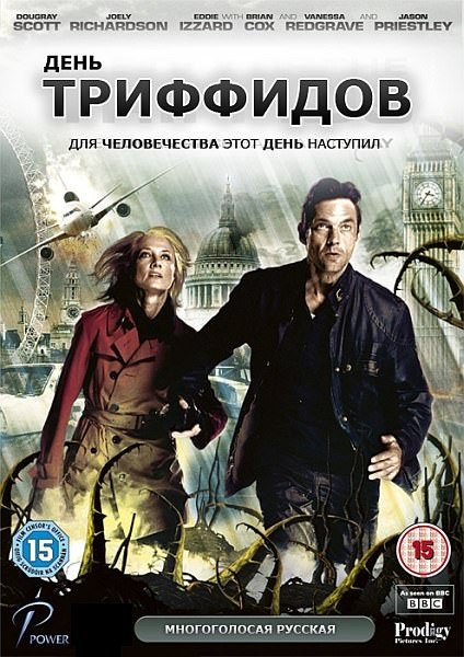 День Триффидов (The Day of the Triffids), 2009