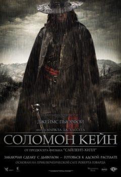Соломон Кейн (Solomon Kane), 2009