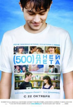 500 дней лета (500 Days of Summer), 2009