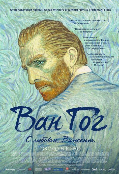 С любовью, Винсент (Loving Vincent), 2017