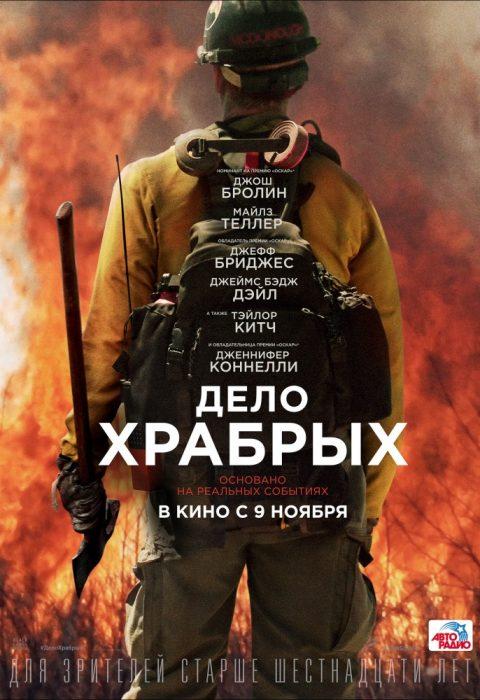 Дело храбрых (Only the Brave), 2017