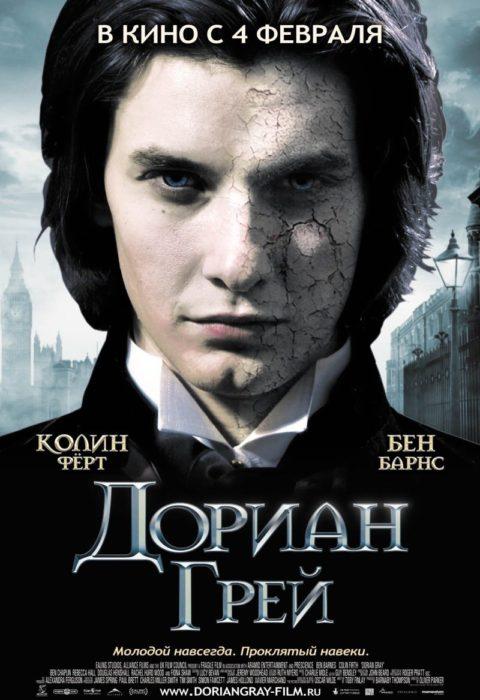 Дориан Грей (Dorian Gray), 2009