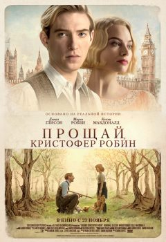 Прощай, Кристофер Робин (Goodbye Christopher Robin), 2017