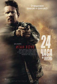 24 часа на жизнь (24 Hours to Live), 2017