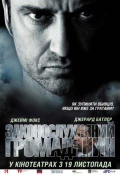 Постер к фильму – Законопослушный гражданин (Law Abiding Citizen), 2009