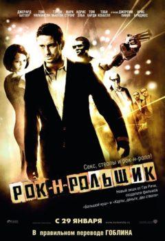 Постер к фильму – Рок-н-рольщик (RocknRolla), 2008