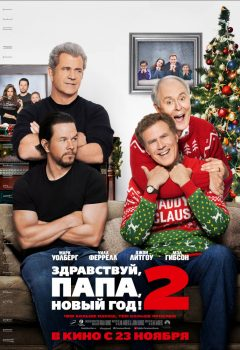 Здравствуй, папа, Новый год! 2 (Daddy's Home 2), 2017