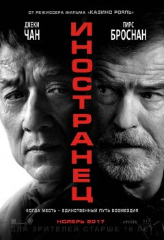 Иностранец (The Foreigner), 2017