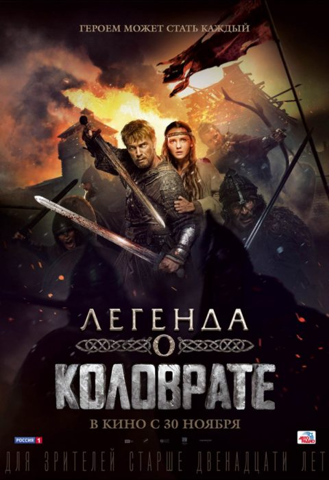 Легенда о Коловрате, 2017