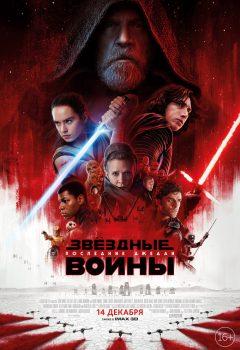 Звёздные войны: Последние джедаи (Star Wars: Episode VIII – The Last Jedi), 2017