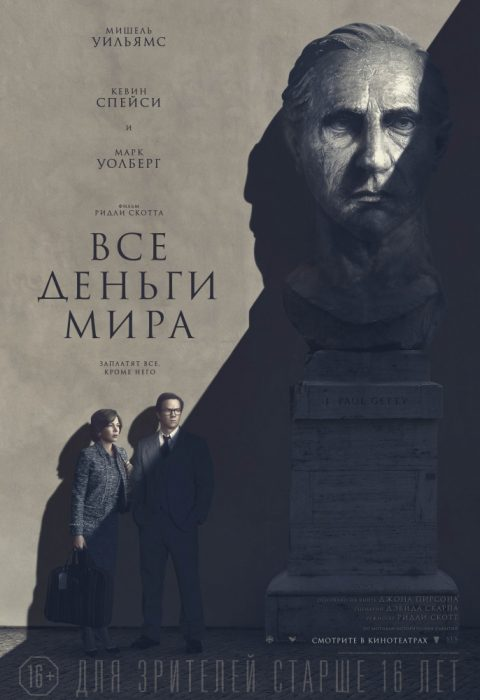 Все деньги мира (All the Money in the World), 2017