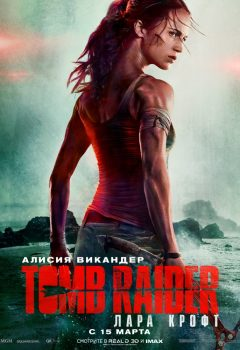 Tomb Raider: Лара Крофт (Tomb Raider), 2018