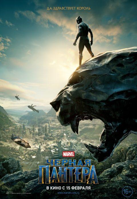 Чёрная Пантера (Black Panther), 2018