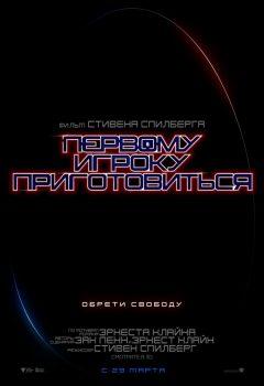 Первому игроку приготовиться (Ready Player One), 2018