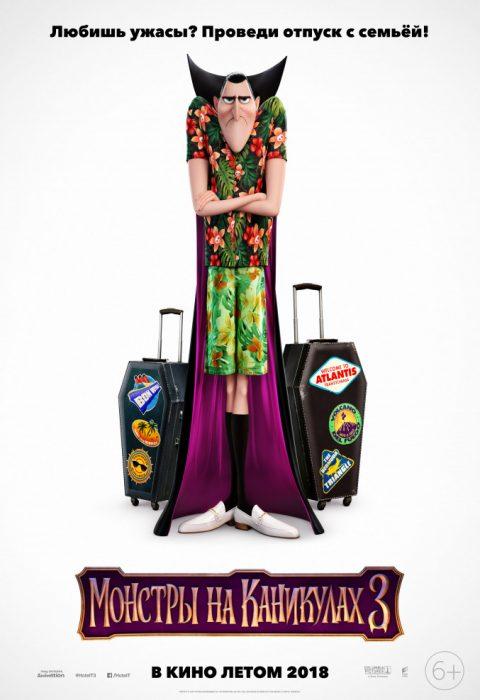 Монстры на каникулах3 (Hotel Transylvania3), 2018