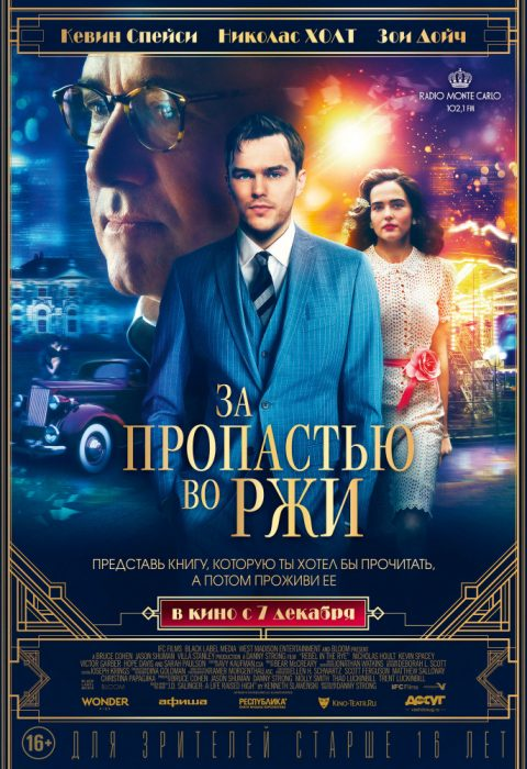 За пропастью во ржи (Rebel in the Rye), 2017