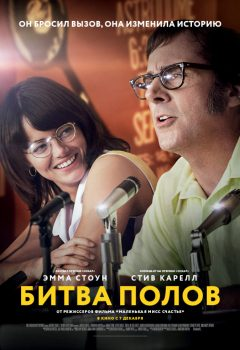 Битва полов (Battle of the Sexes), 2017