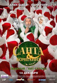 Санта и компания (Santa & Cie), 2017