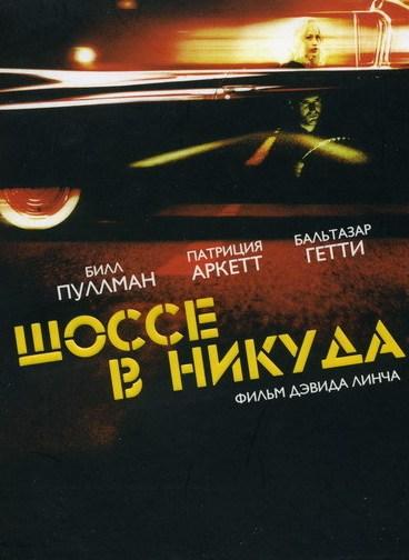 Шоссе в никуда (Lost Highway), 1996
