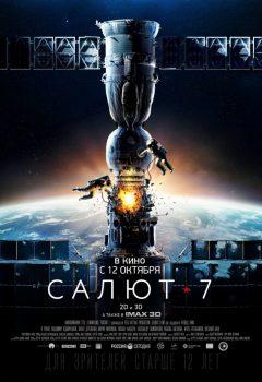Салют-7, 2017