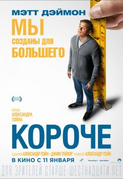 Короче (Downsizing), 2017