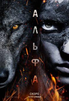 Альфа (Alpha), 2018