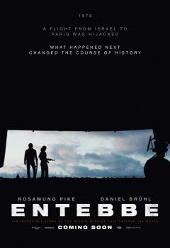 Операция «Шаровая молния» (Entebbe), 2018