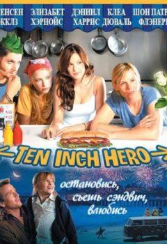 Десятидюймовый герой (Ten Inch Hero), 2007