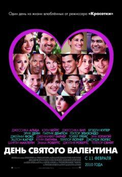 Постер к фильму – День Святого Валентина (Valentine's Day), 2010
