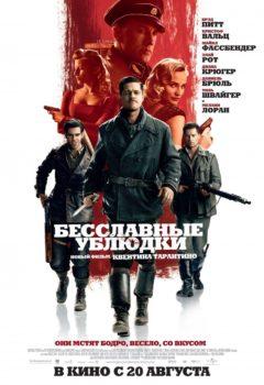 Постер к фильму – Бесславные ублюдки (Inglourious Basterds), 2009