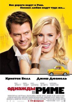 Постер к фильму – Однажды в Риме (When in Rome), 2010