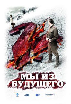 Постер к фильму – Мы из будущего 2, 2010