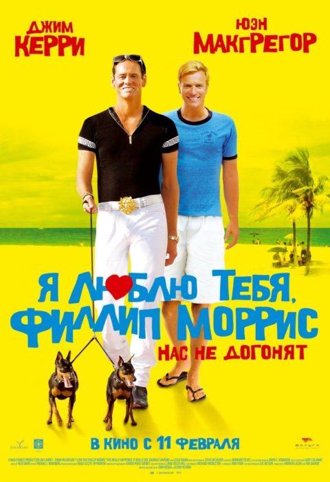 Я люблю тебя, Филлип Моррис (I Love You Phillip Morris), 2010