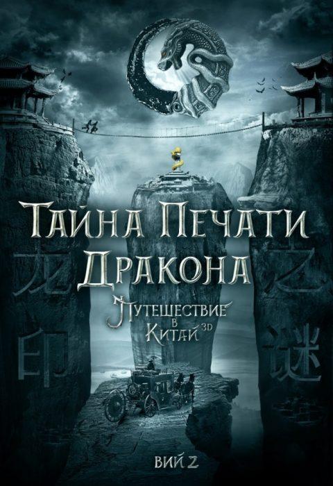 Тайна Печати дракона: путешествие в Китай, 2018