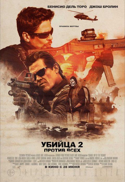 Солдат (Sicario 2: Soldado), 2018