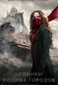 Хроники хищных городов (Mortal Engines), 2018