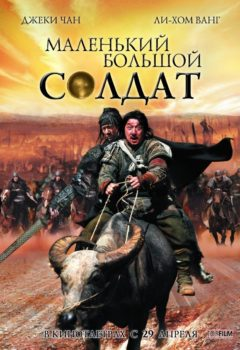 Постер к фильму – Большой солдат (The Little big soldier; Da bing xiao jiang), 2010