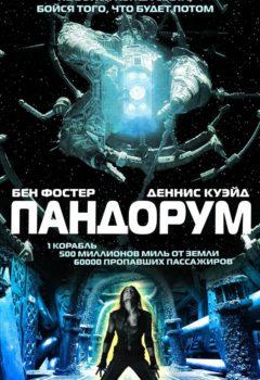 Постер к фильму – Пандорум (Pandorum), 2009
