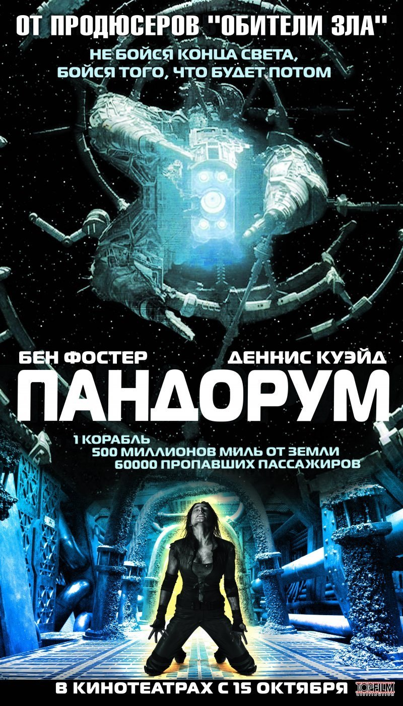 Rutor. Info:: пандорум / pandorum (2009) bdrip от hqclub.